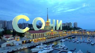Я хочу побывать в Сочи