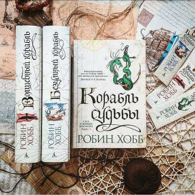 Новое издание книг Робин Хобб
