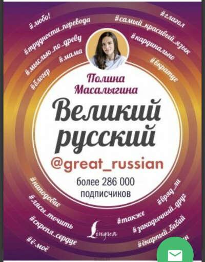 """Полина Масалыгина """"Великий русский"""""""