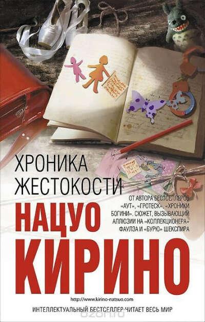 Нацуо Кирино - Хроника жестокости