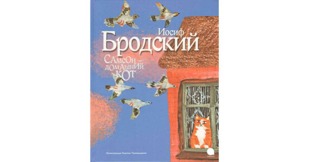 Книга И. Бродский - Самсон - домашний кот