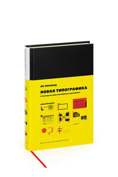 Третье издание книги Яна Чихольда «Новая типографика. Руководство для современного дизайнера»