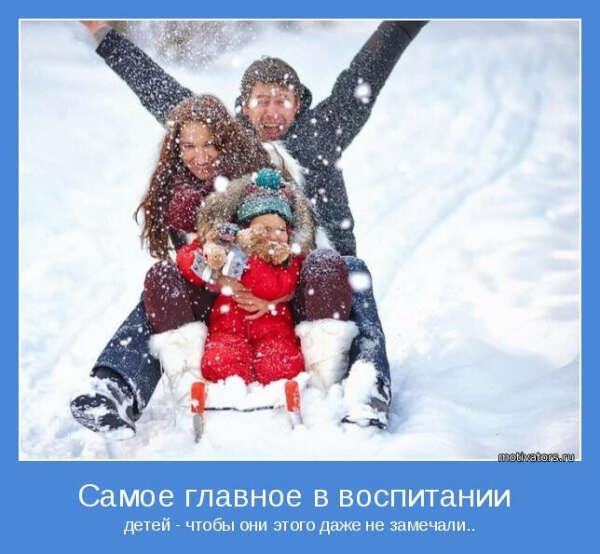 Веселиться всей семьей