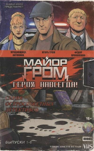 Комиксы Майор Гром