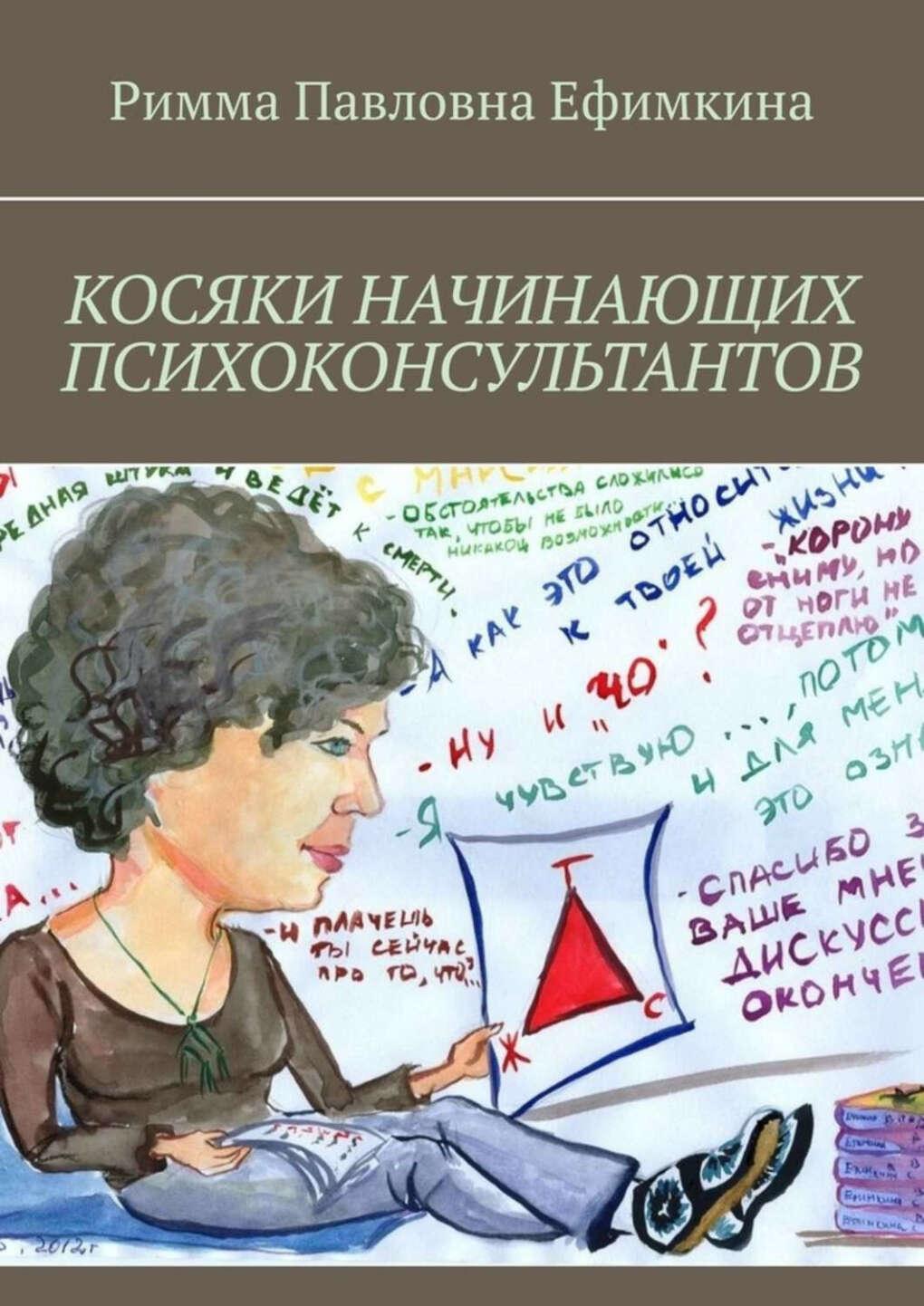 Косяки начинающих психоконсультантов – Римма Павловна Ефимкина
