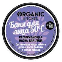 """Маска-распаривающая """"Баня для лица. 50°С"""", Organic Kitchen"""