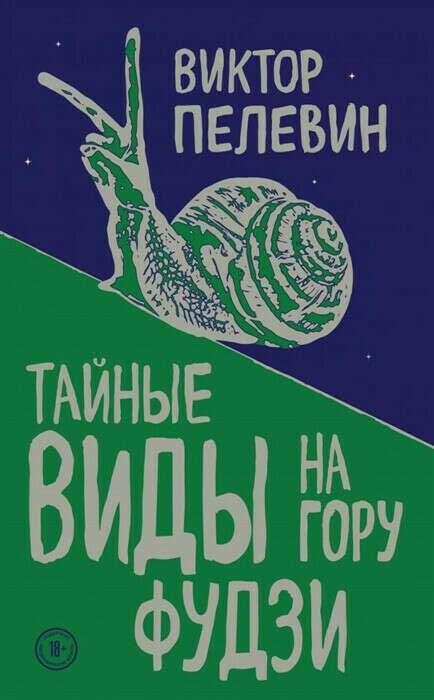 """""""Тайные Виды на Гору Фудзи"""" Пелевин"""