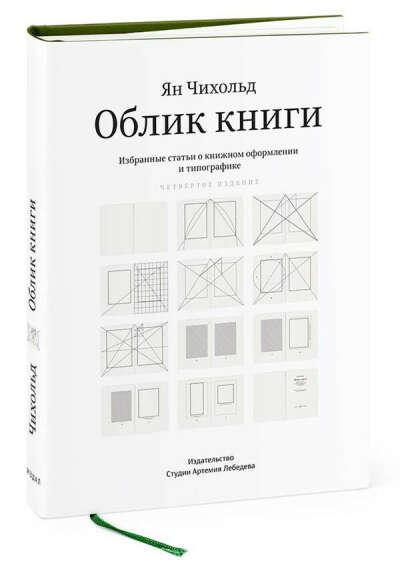 Облик книги (четвертое издание)