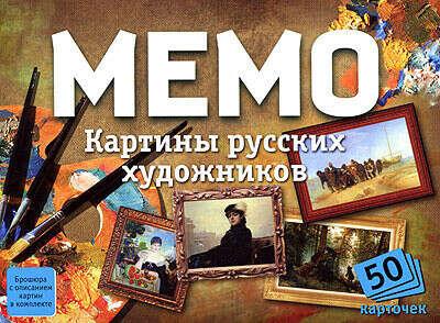 Картины русских художников, настольная игра, Мемо (Бэмби)