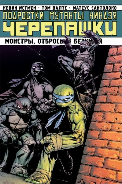 Комиксы Подростки Мутанты Ниндзя Черепашки от IDW и Комильфо