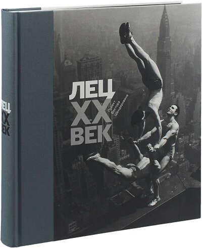 Лец. XX век | Лец Станислав Ежи