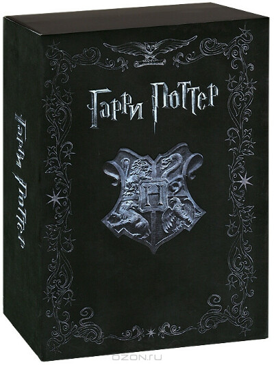 Гарри Поттер: Коллекционное издание
