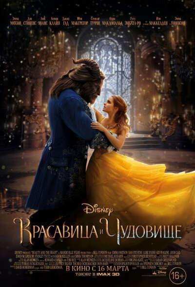 Красавица и чудовище Beauty and the Beast