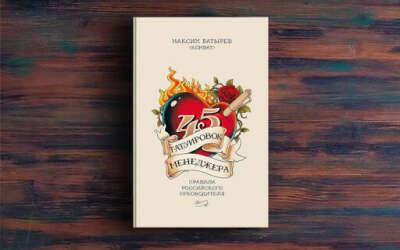 Книга «45 татуировок менеджера»
