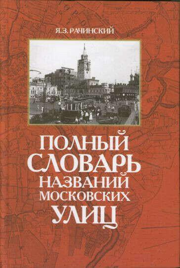 Книга Полный словарь названий московских улиц Рачинского