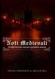 Noti Medievali. Графическая магия средних веков