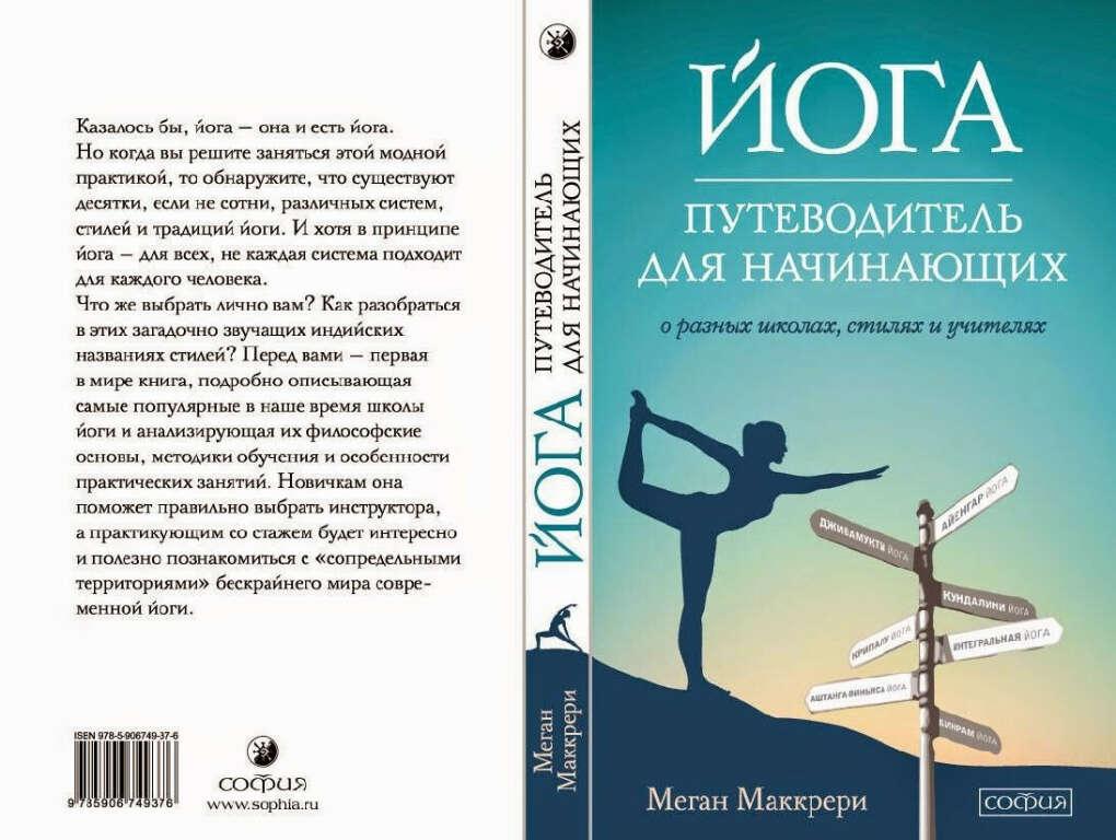 Книга о йоге
