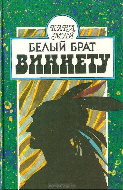 """Книга """"Белый брат Виннету"""" (Карл Май)"""