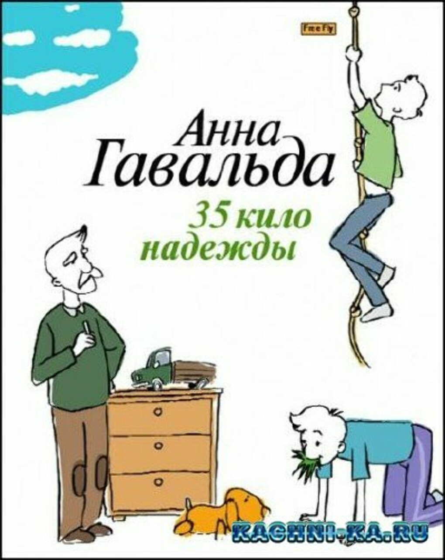 """""""35 кило надежды""""  Анна Гавальда"""