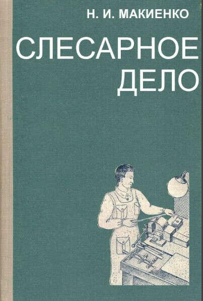 Слесарное дело Автор Н.И Макиенко