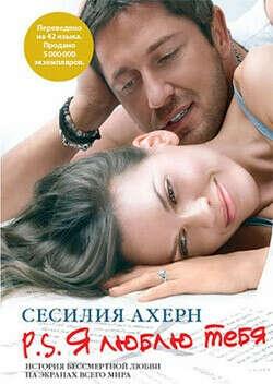 """Сесилия Ахерн """"PS. I love you"""""""