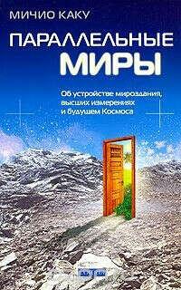 Книга Мичио Каку - Параллельные миры