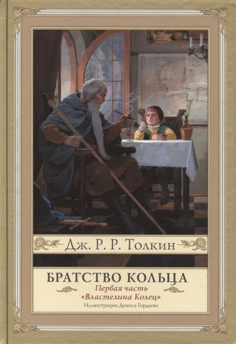 Книги Властелин Колец