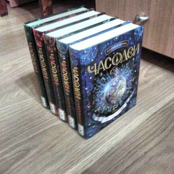 """Серия книг """"Часодеи"""""""