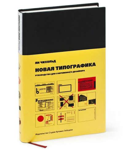 Ян Чихольд: Новая типографика. Руководство для современного дизайнера