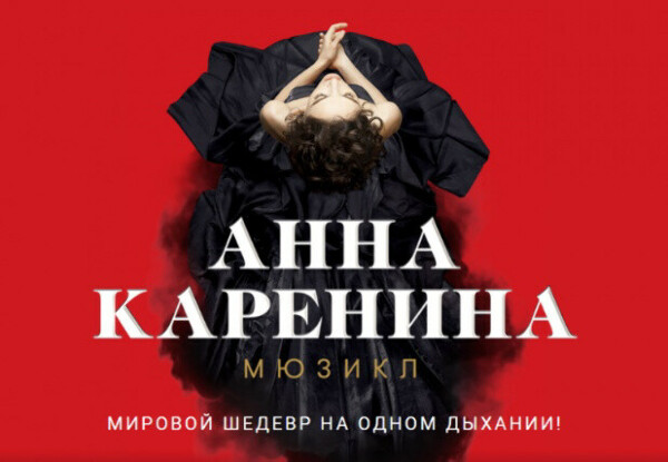 Билеты на мюзикл Анна Каренина