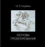 Основы проектирования (О.Л. Голубева)