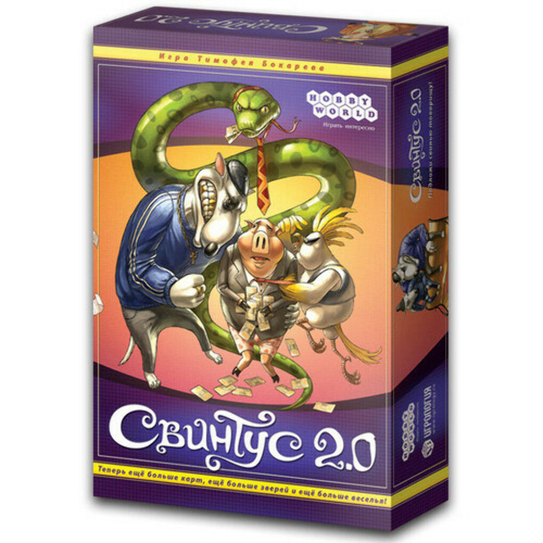 Свинтус 2.0 (3-е издание)