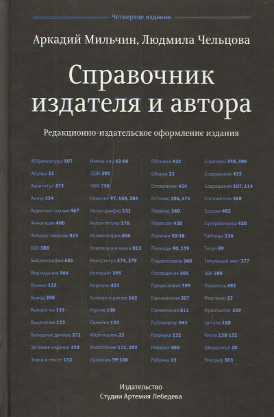 Справочник издателя и автора А. Э. Мильчин, Л. К. Чельцова