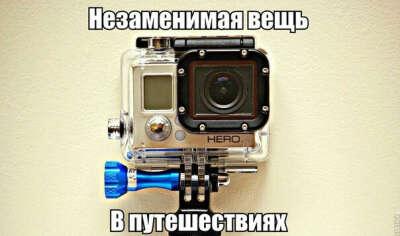 Камеру GoPro