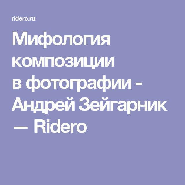 Мифология композиции в фотографии — Андрей Зейгарник