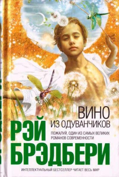 Рэй Бредберри - Вино Из Одуванчиков