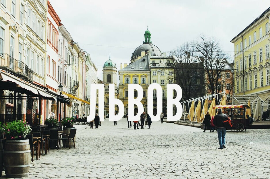 Туры во Львов 2017 [EUROTRIPS] | VK