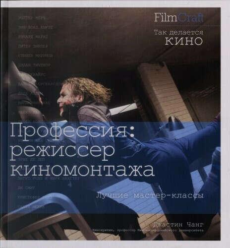 """Книга """"Профессия: режиссер киномонтажа"""" FilmCraft"""