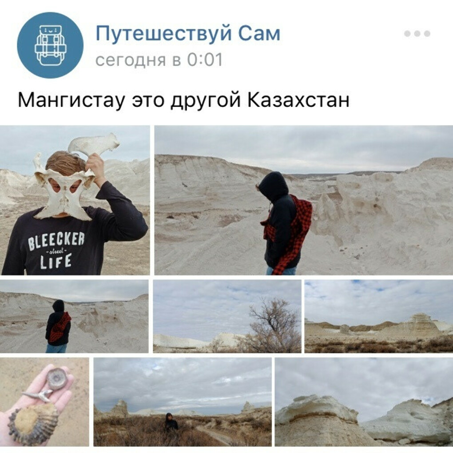 Мангистау, Казахстан