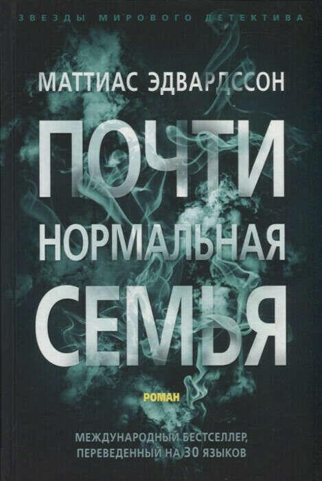 "Книга Маттиас Эдвардссон ""Почти нормальная семья"""