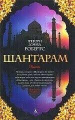 прочесть книгу Шантарам