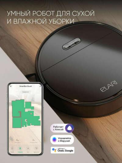 Робот-пылесос для сухой и влажной уборки с голосовым/дистанционным управлением ELARI SmartBot Brush ELARI 16278479 купить за 9032 ₽ в интернет-магазине Wildberries
