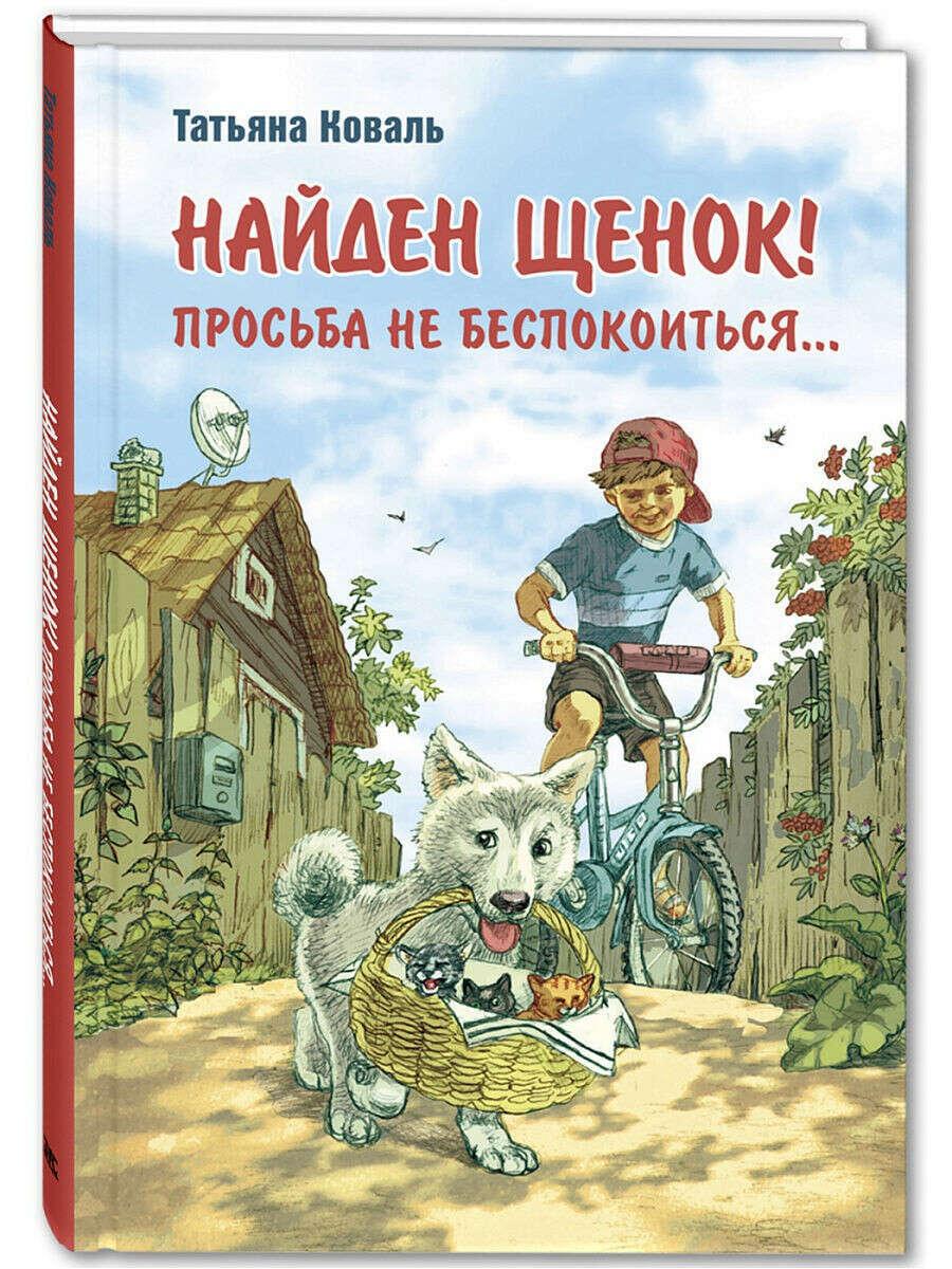 Найден щенок! Просьба не беспокоиться...: рассказы, Энас-Книга