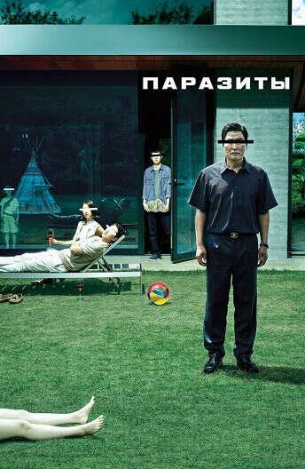 Паразиты (Gisaengchung, 2019)