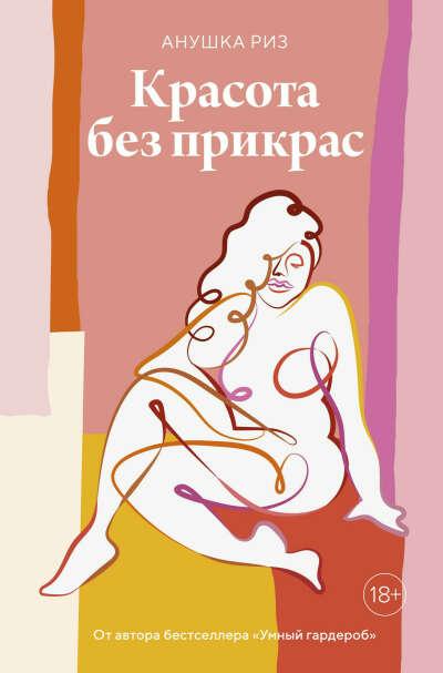 «Красота без прикрас», Анушка Риз