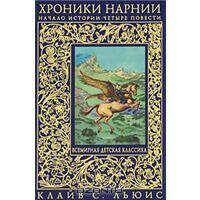 Хроники Нарнии. Начало истории