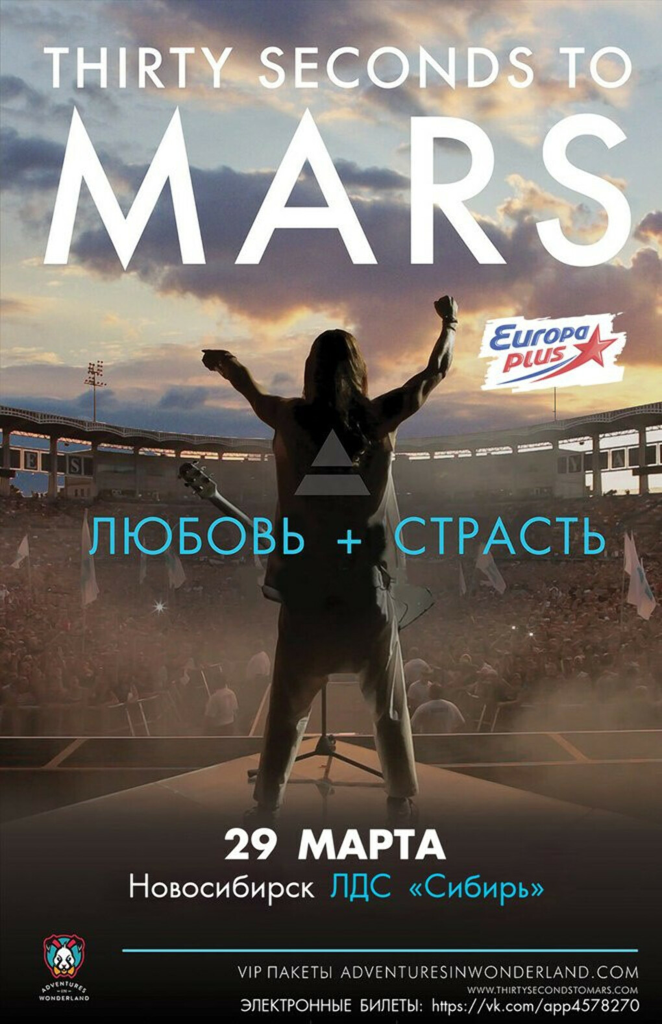 Билет Kings + Queens на концерт 30 seconds to mars