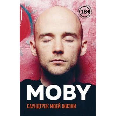 MOBY. Саундтрек моей жизни. Автобиография музыканта, автор Моби