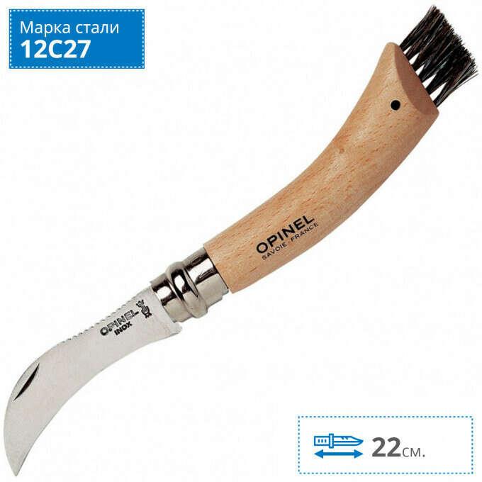 Нож грибника OPINEL №8, нержавеющая сталь, рукоять бук, коробка 001252