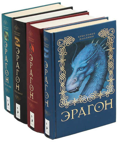 Собрать все книги Эрагон